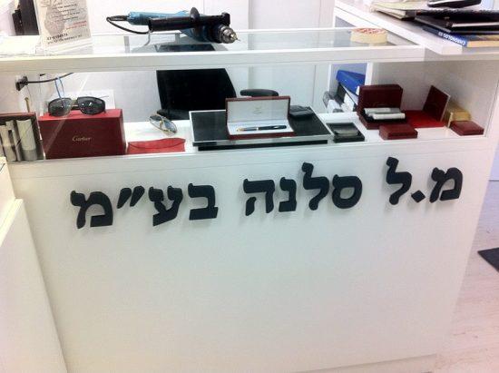 שלטים למשרד במרכז